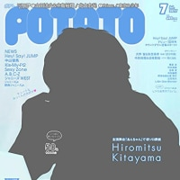 POTATO 7月号 雑誌 予約情報 表紙:北山宏光 発売日:6月7日 2017年版