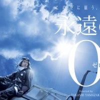 映画「永遠の0」…感想