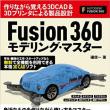 【3Dデジタルモデリング】Fusion 360にトライ!(^^;)