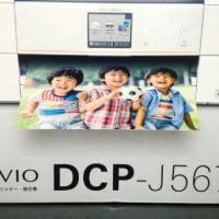 「DCP-J567N」