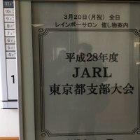 JARL東京都支部大会