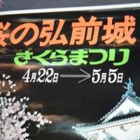 昭和48年1973年桜の弘前城さくらまつり DiscoverJapan