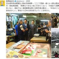 共産党:志位委員長が築地市場に行って大歓迎されたとTwitterで大評判!
