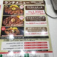 いきなりステーキ イオンモール橿原店