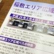 稲敷エリア広域バス!