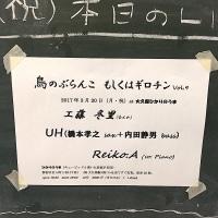 工藤冬里/Reiko.A/UH(内田静男+橋本孝之)@大久保ひかりのうま 2017.3.20 (mon)