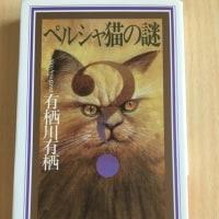 ペルシャ猫の謎。