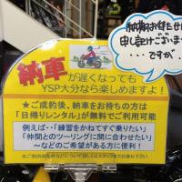 納車をお待ちいただいている方には、レンタルバイクをご用意できます!(ヤマハ・YSP大分)