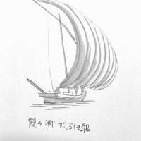20170619 霞ヶ浦帆引き船