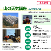 【東京】1月7日に開催、山の天気講座「山の天気入門編」