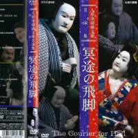 文楽DVD 「冥途の飛脚」