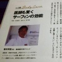 サーフィン雑誌 創刊