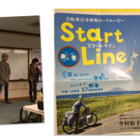 Start Line 映画