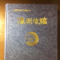 『瀛洲徐福』発刊のお知らせ