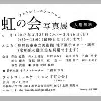 写真展案内ー虹の会ー2017・3月