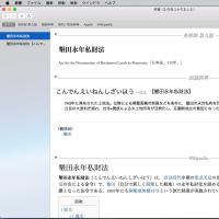 英辞郎 第九版(辞書データVer.148/2016年4月8日版)をMacBookに導入しました