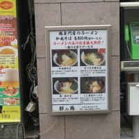 都の鶏@六本木 「青鶏そば+半熟卵」