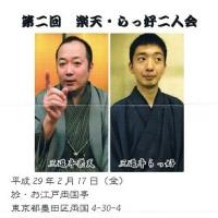演劇 35幕 『第二回 楽天・らっ好二人会』
