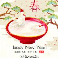 新年 明けましておめでとうございます(^ ^)