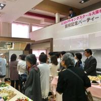 エコロクッキングスクール開校記念パーティー