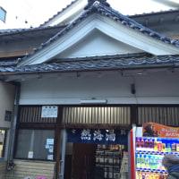 【風ログ#44】神楽坂 熱海湯