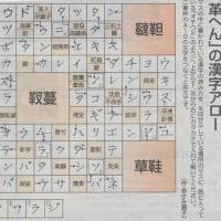 「革へん」漢字アロー解答