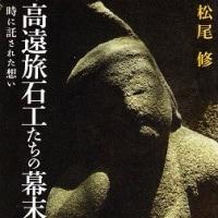 松尾修著『高遠旅石工たちの幕末』2016年講談社エディトリアル刊
