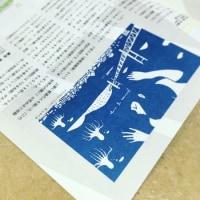 「ガジラ通信」vol.7
