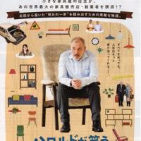 映画「ハロルドが笑うその日まで」―家具店を廃業に追い込まれた男のユーモラスな復讐劇―