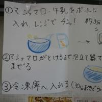 アイスクリーム作り☆