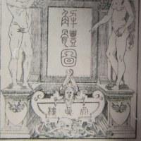 小田野直武と秋田蘭画