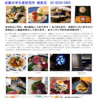 近代食堂 第2回 有楽町からの裏路地巡り、大人の町を散策しましょう 東京夕暮れさんぽ・食事コース① よみうりカルチャー