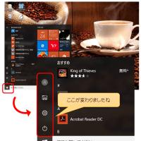 Windows10プログラム更新