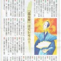 ■松寿庵先生・第231講