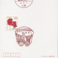 七尾郵便局の風景印