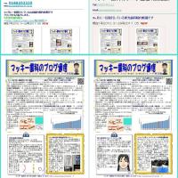 """院内新聞""""マッキー歯科のブログ通信29号""""までHP掲載"""