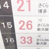 10月25日(火)修学旅行(1日目)速報!7