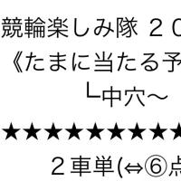1/19 松山記念競輪 G3 初日