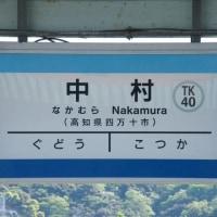 TK40中村(高知県)なかむら