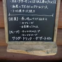 Pasta Gliese(グリーゼ)@栃木県那須町