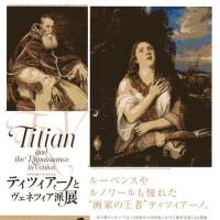 「ティツイアーノとヴェネツイア派展」 東京都美術館を観た印象