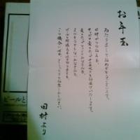 田村さんから…