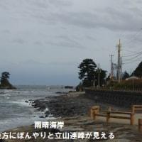 富山県氷見市へ