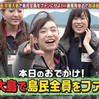 HKT48のおでかけ! #200『福岡の離島・宗像大島で島民全員をファンにせよ!』 170119!