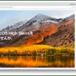Mac Pro 2009にmacOS Hight Sierra PB2をインストールする!