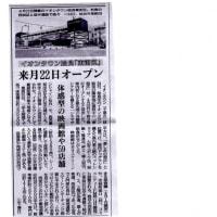 イオンタウン姶良「東街区」4月22日オープンの記事紹介・・・3月25日南日本新聞(2017)