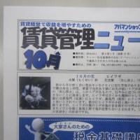 賃貸管理ニュース10月号