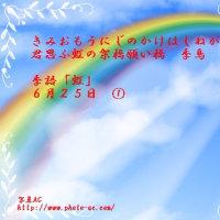 君思ふ虹の架け橋願い橋
