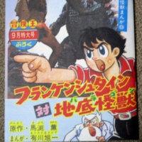 「フランケンシュタイン対地底怪獣(バラゴン)」DVDを見る(1)