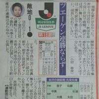 勝点16→16